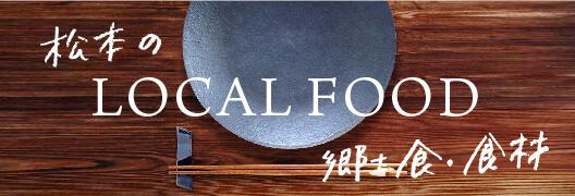 松本のローカルフード・郷土食