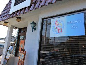 沖縄クラフト&カフェちゅらね