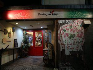 Pizzeria Aletta (ピッツェリア アレッタ)