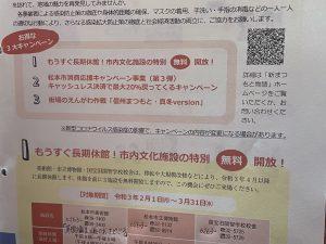 come (clam) to matsumotoカム(カーム)トゥ マツモト活動