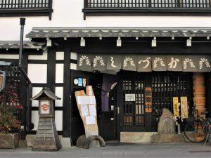 Quiet & Multi-Cultured: The Old Agetsuchi-machi Neighborhood