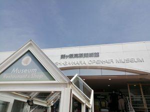 우츠쿠시가하라 미술관