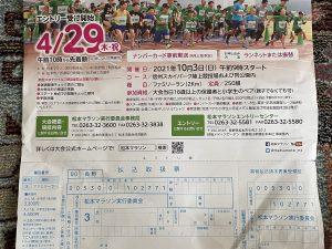 松本馬拉松2021