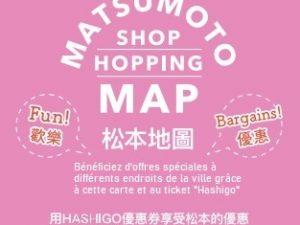 Dernier mois pour profiter du ticket de réduction « Hashigo »