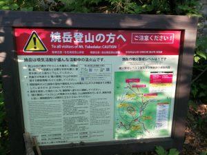야케다케(焼岳)등산