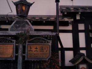Something Old, Something New: Agetsuchi-machi at Night