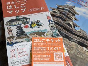 Le ticket de réduction « Hashigo » est déjà de retour